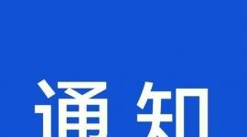 通知!章丘公共自行车站点恢复运营
