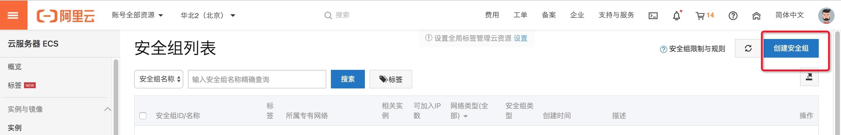 阿里云ECS服务器账号间迁移流程