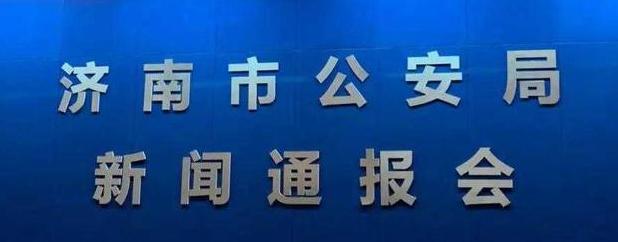 """济南市公安局通报""""云剑2020""""专项行动成果和近期成功破获4起命案积案的情况"""
