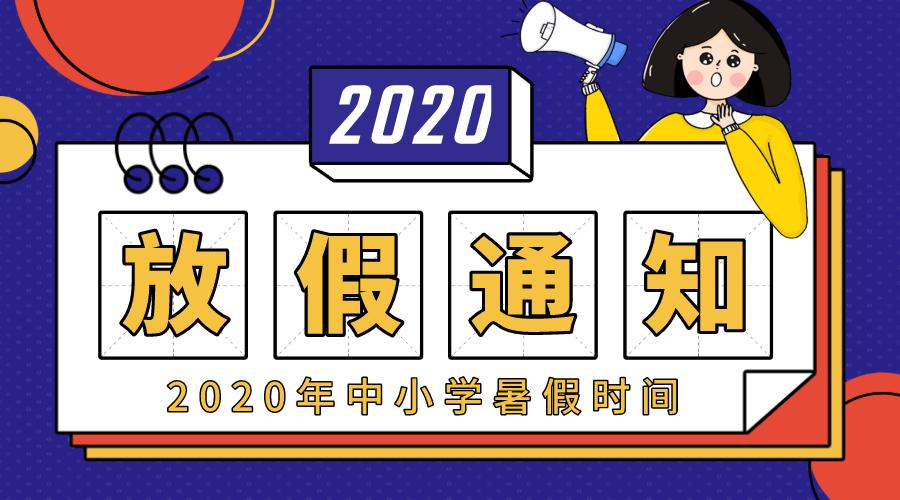 济南 | 重要通知!济南市2020年中小学暑假时间确定!
