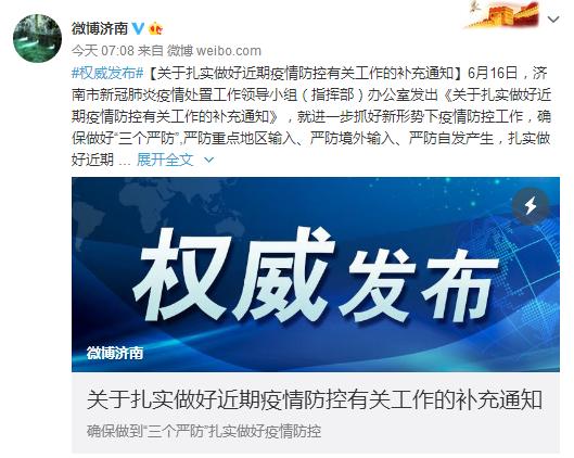 济南:封闭小区恢复测温验码,药店恢复登记报告制度