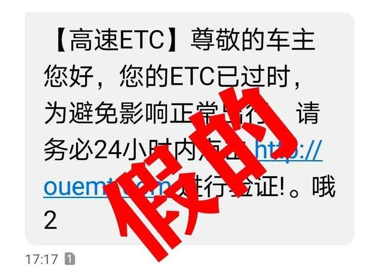 "ETC短信诈骗预警:不要让""血汗钱""为一时的粗心来""买单""!"