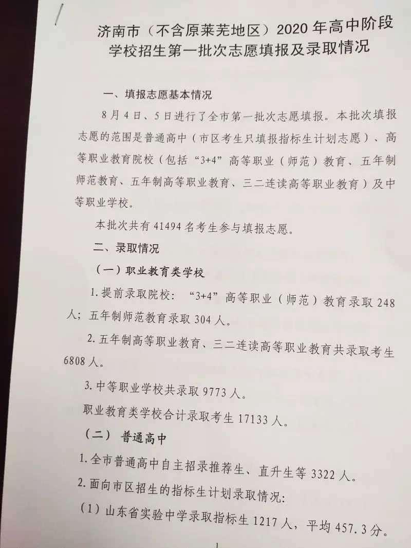 济南高中指标生录取平均分出炉,省实验457.3分