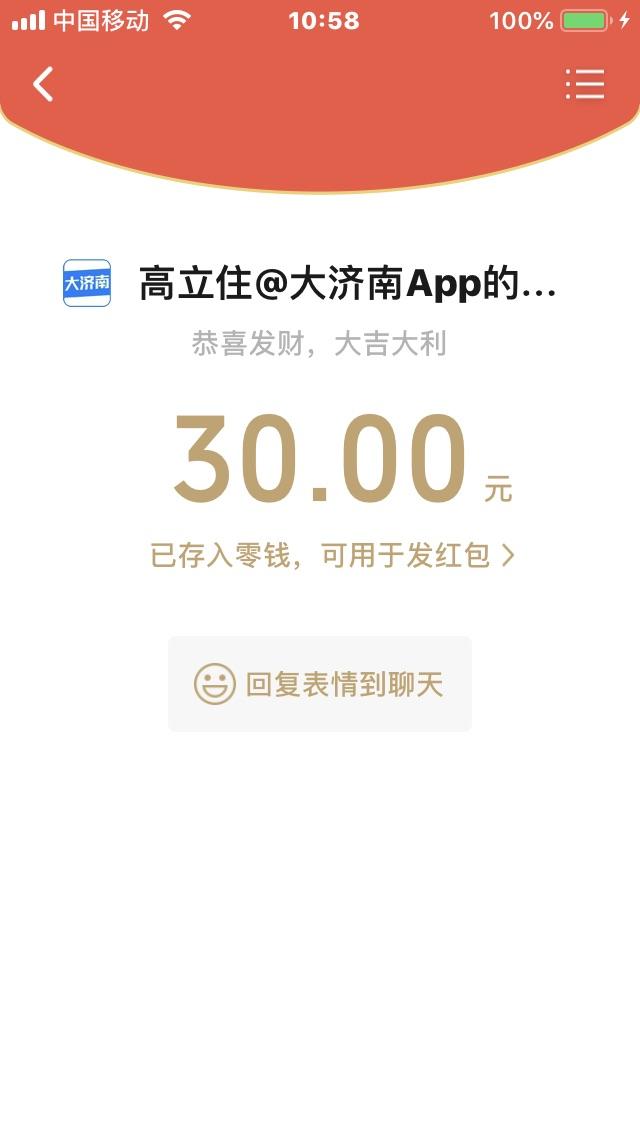 大济南App,真不错!