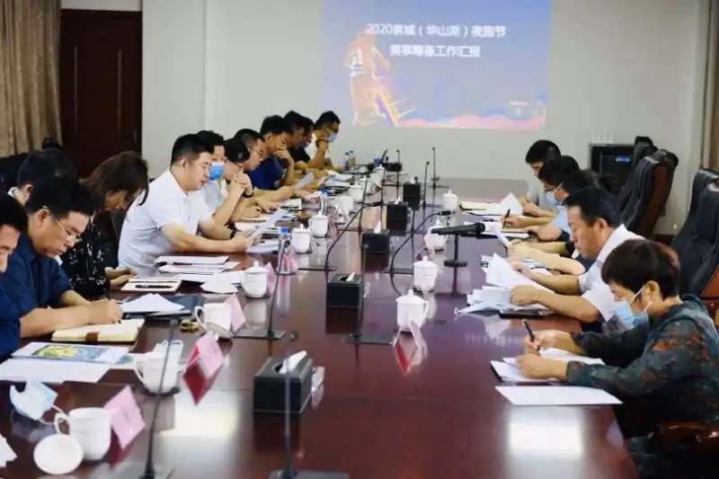 助力复工复产, 2020泉城(华山湖)夜跑节筹备会议在济举行