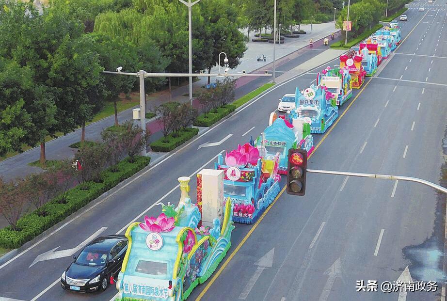 泉水节花车精彩亮相 数量为历届之最 巡游时间为9月6日至10日】
