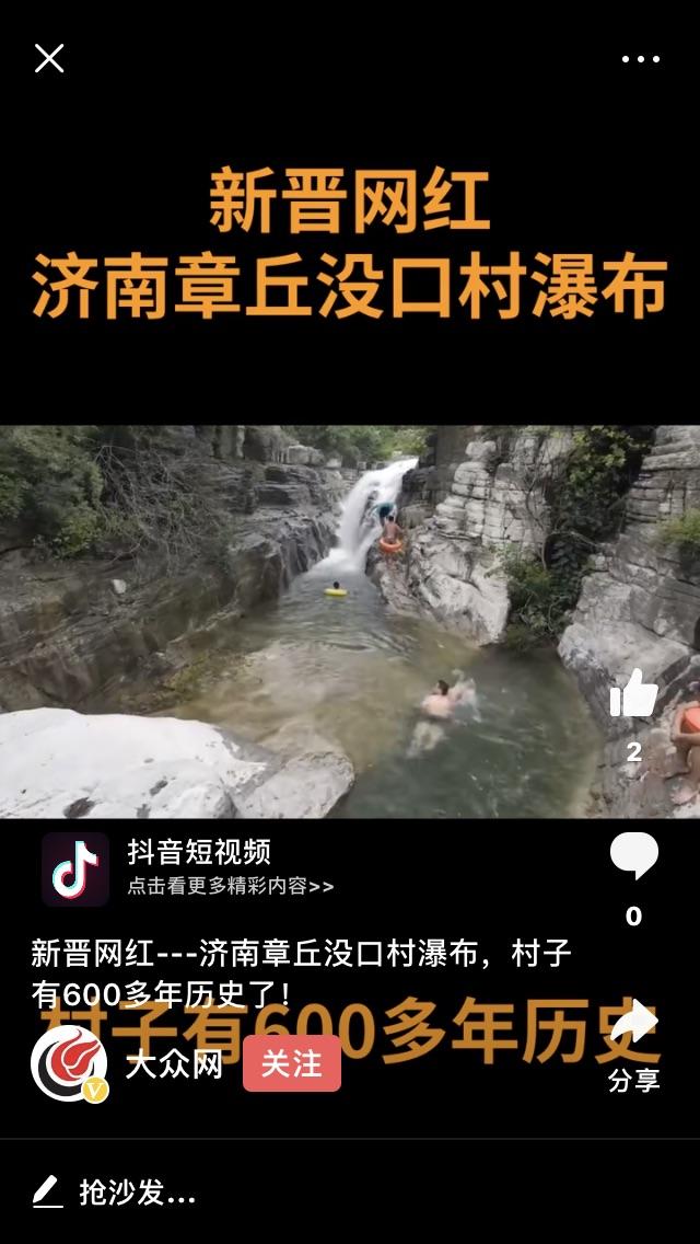 网红打卡地:章丘没口村瀑布!