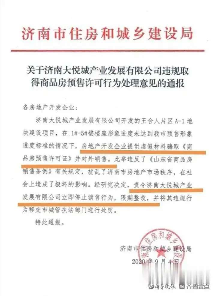 济南中粮祥云骗取预售许可证被责令停售 开发商转线上选房仍要卖