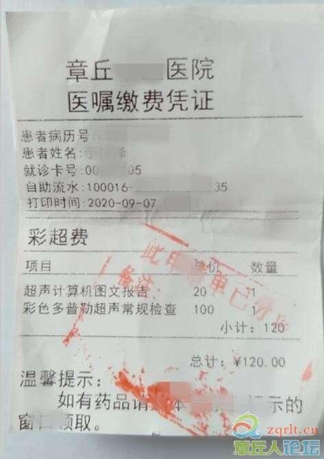章丘某某医院A4纸真贵,20一张来...