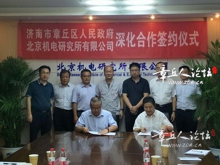 我区与北京机电研究所有限公司深化合作签约仪式在京举行