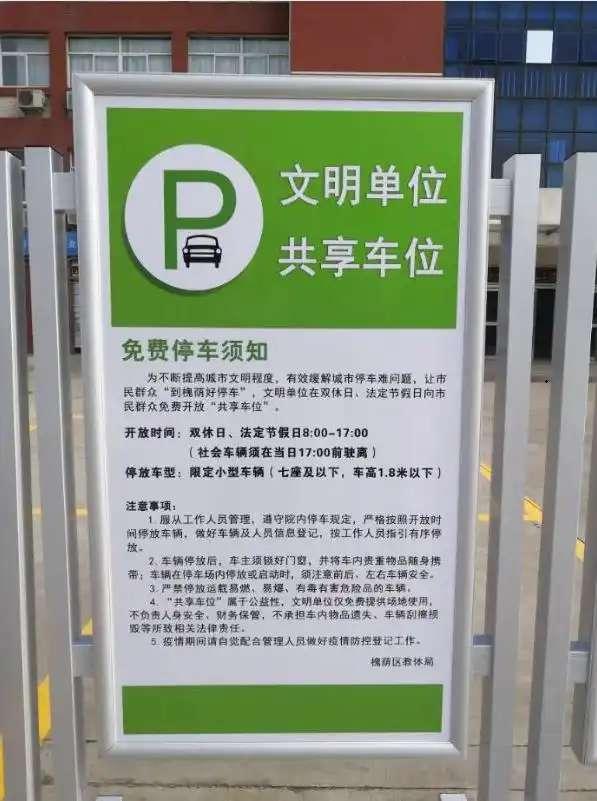 济南将全市推行共享车位, 周末节假日分时段停车