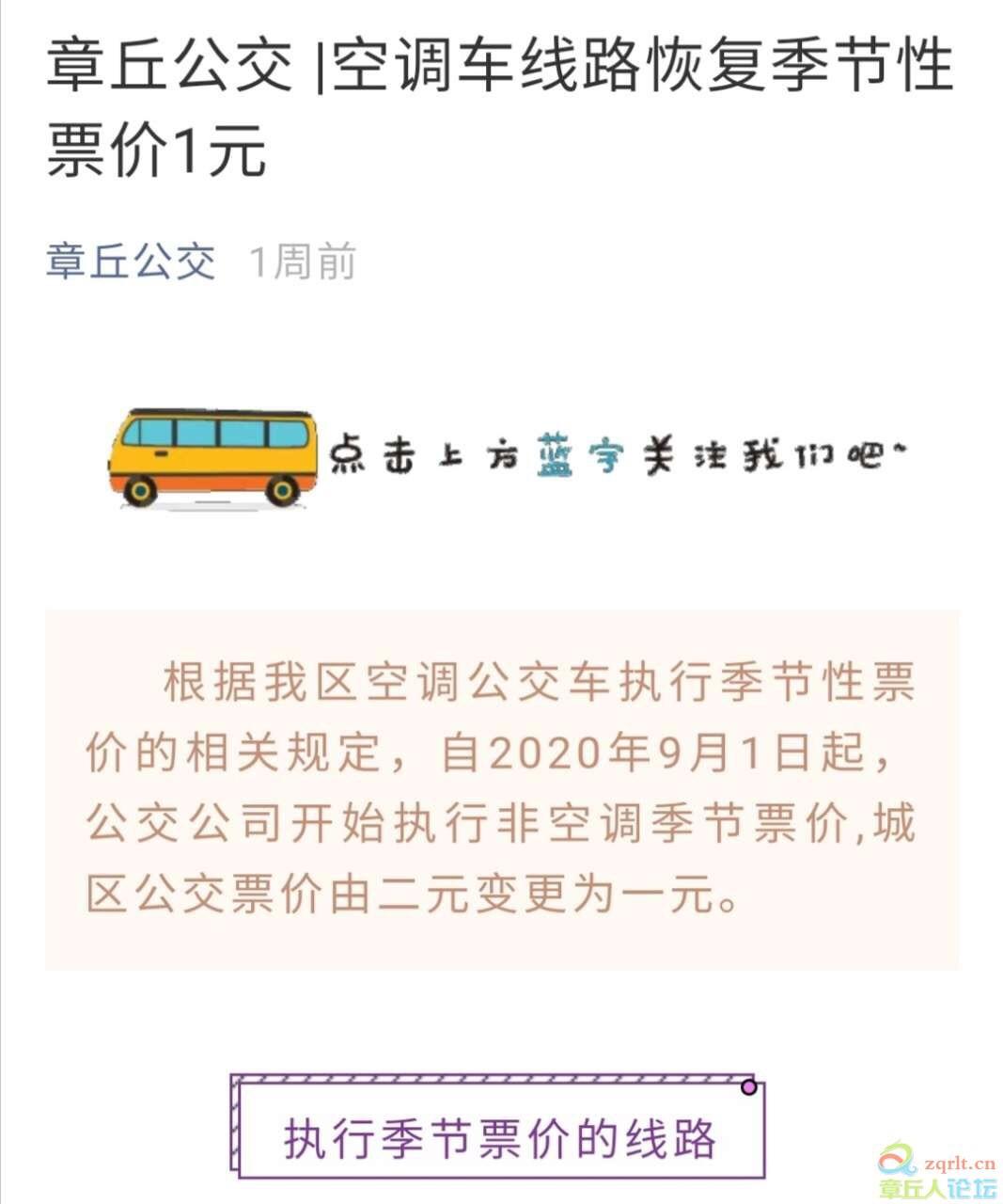 公交车恢复季节性票价