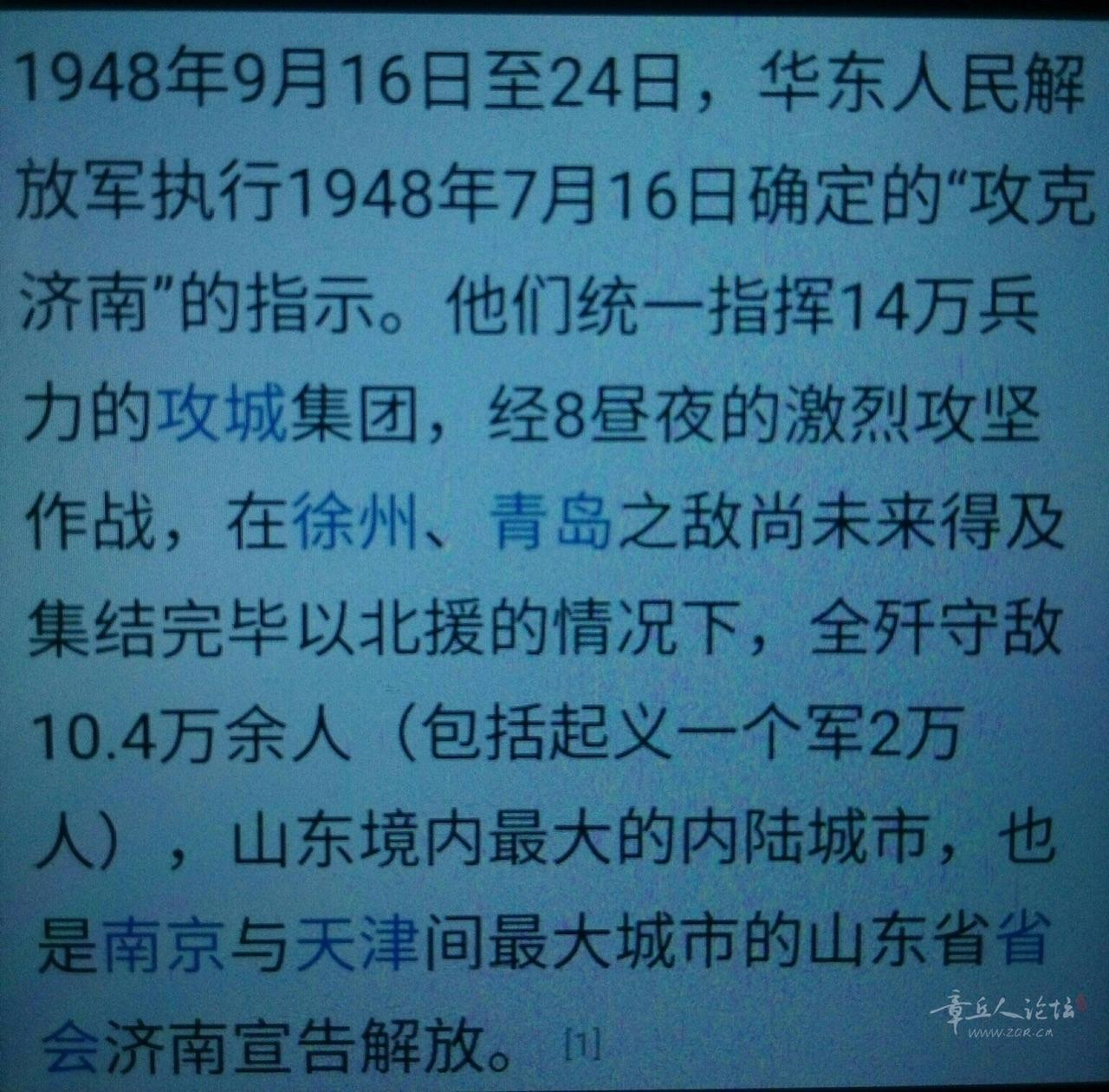 济南战役胜利72周年