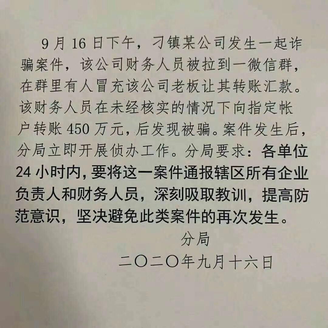 章丘刁镇一企业财务被骗,将450万汇入骗子账户!