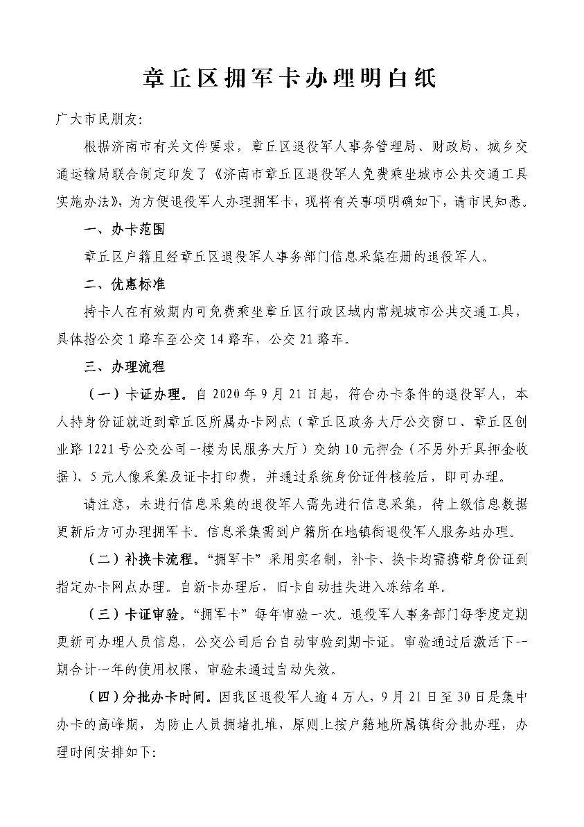 公交周  重镑!章丘公交再推惠民举措,9月21日拥军卡开始发行