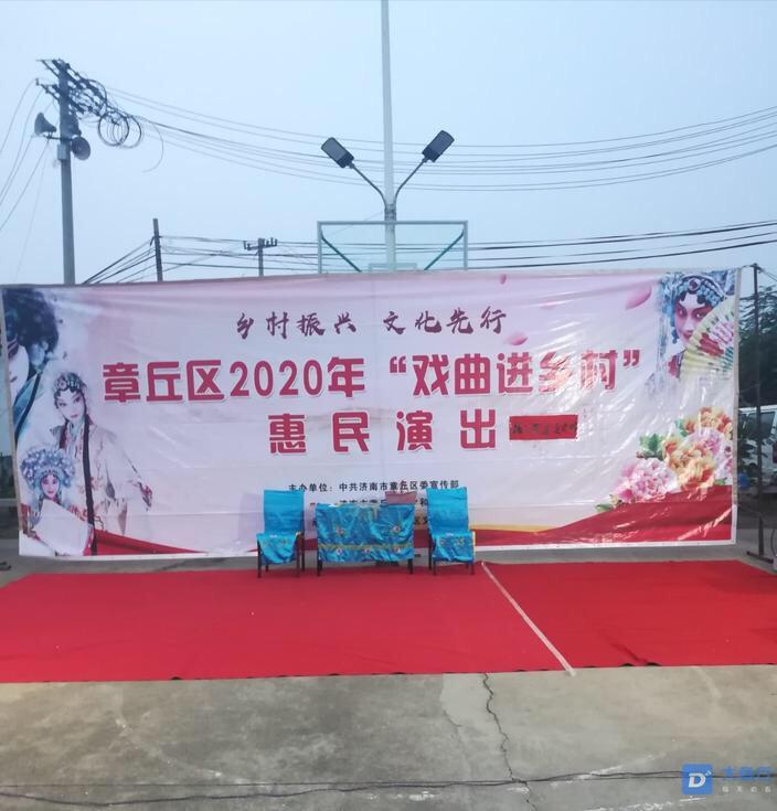 济南章丘这个村文化广场来了吕剧团