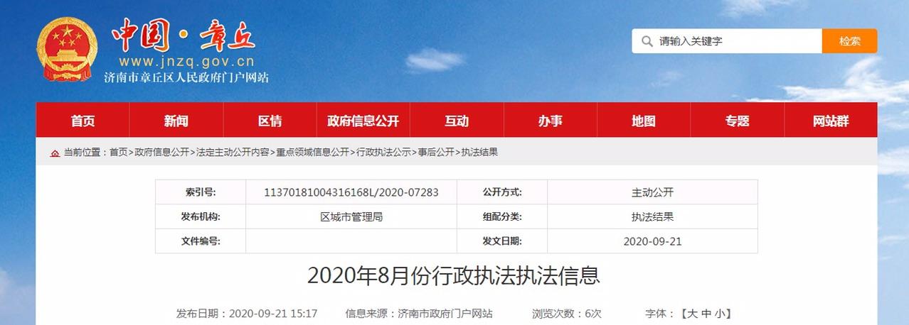 章丘8月份行政执法信息公布,这个单位被罚了5万!究竟是啥原因?