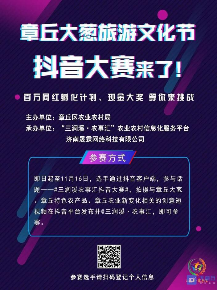好消息!章丘旅游文化节抖音大赛,3000元现金奖励