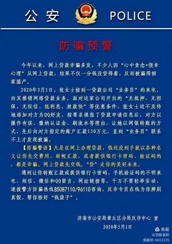 章丘王先生轻信优惠,贷款后业务员跑路,被骗88万!