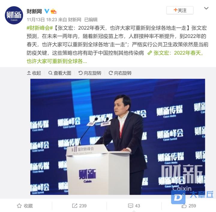 张文宏最新预测!中国新冠疫苗传来好消息!