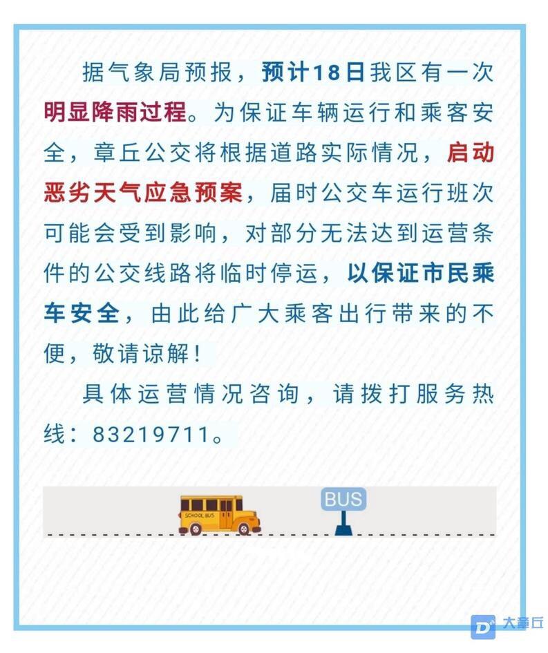 根据天气预报,章丘公交将启动公交线路应急预案