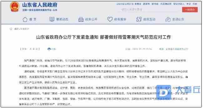 章丘入冬以来最强寒潮来袭,山东省政府办公厅下发紧急通知!