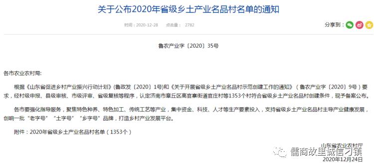 """喜报!刁镇街道鲍家村、柴家村荣获""""2020年省级乡土产业名品村""""称号"""