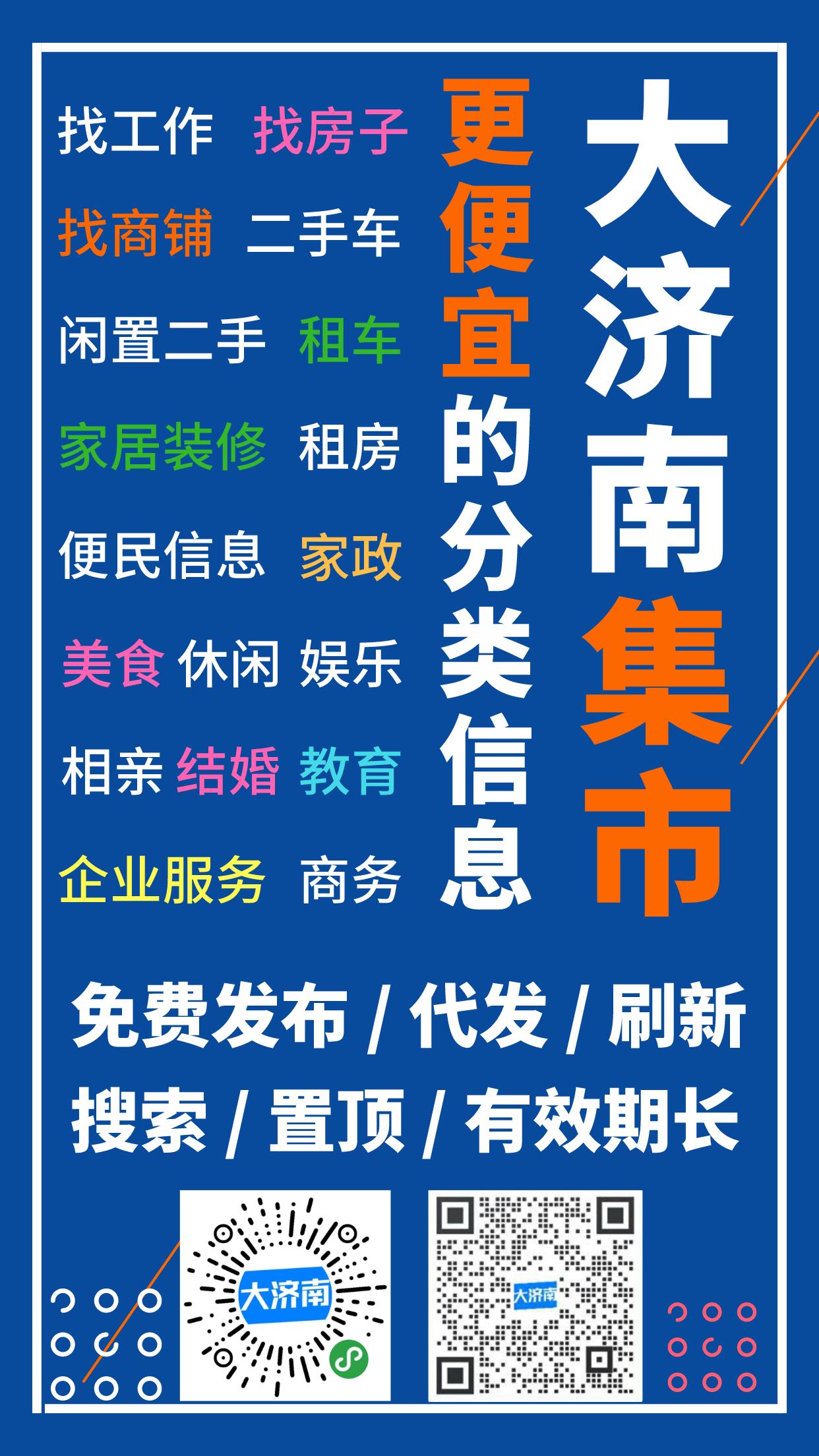 【大济南集市·我们有话说】2021年1月1日,元旦,说说大家的新年愿望吧!
