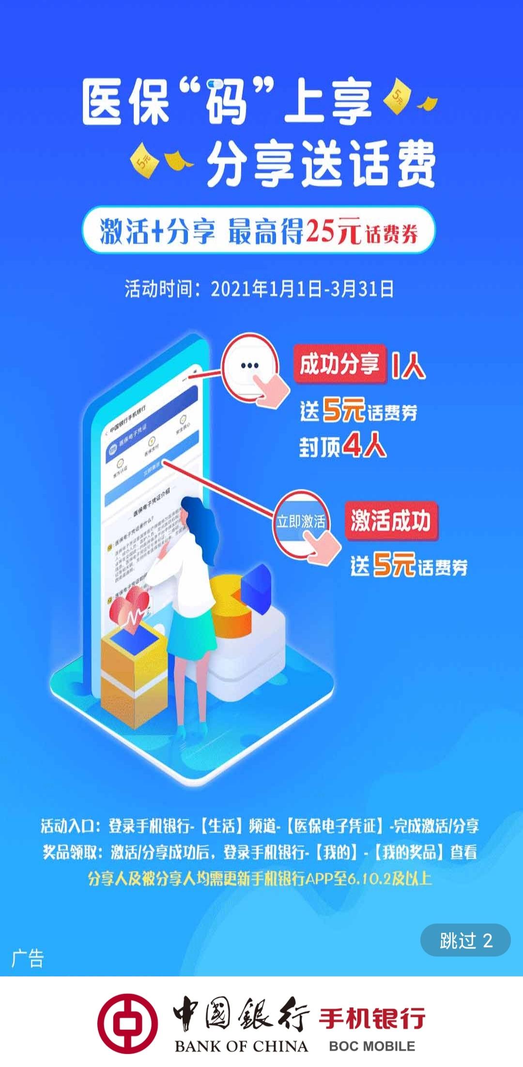 中国银行:医保码上享,分享送话费!