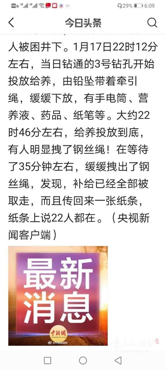 最新消息:烟台金矿爆炸事故,22人现活着