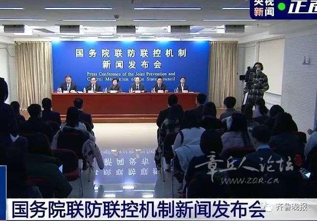 1月20日下午,国务院联防联控机制召开新闻发布会,