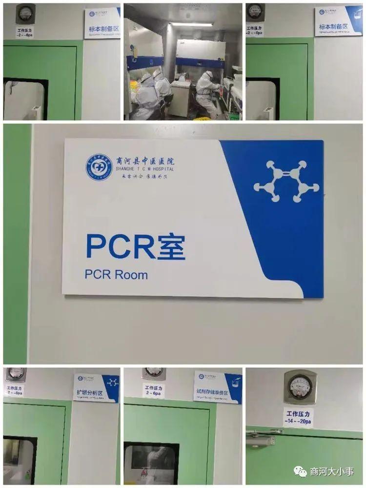 新冠核酸检测流程是怎样的?带你走进商河县中医院PCR实验室
