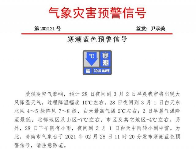 降温10℃ !济南发布寒潮蓝色预警信号