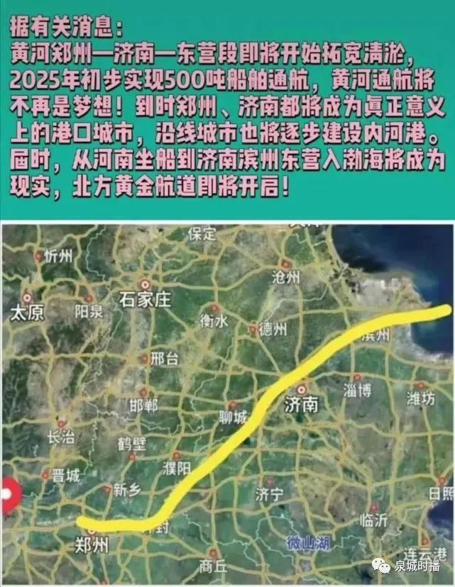 济南、郑州将建内河港,成为港口城市,从黄河通江达海