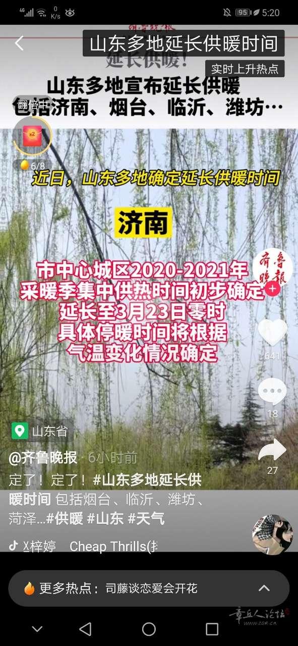 多地宣布延长供暖!济南市中心城区初步确定延长至3月23日零时...
