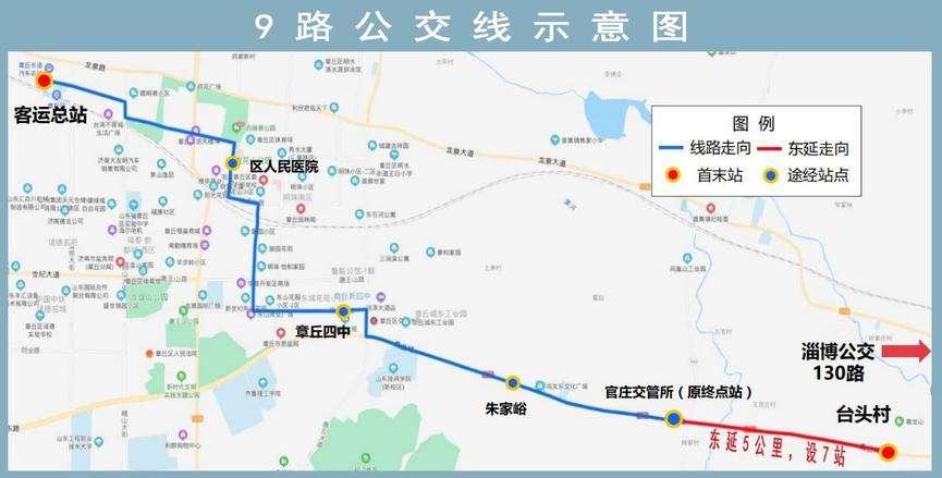 奔走相告!章丘这路公交东延五公里设7站!直通淄博!快看路过你家吗?