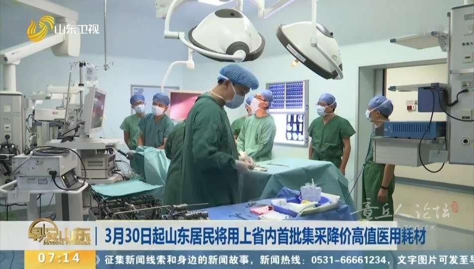 好消息:山东首批集采高值医用耗材将落地施行,夲月三十号患者就能用上降价产品