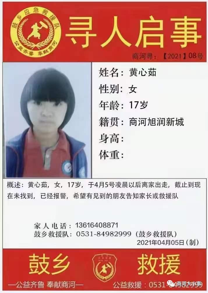 【急寻】商河县一17岁高中生,离家出走,至今未归!