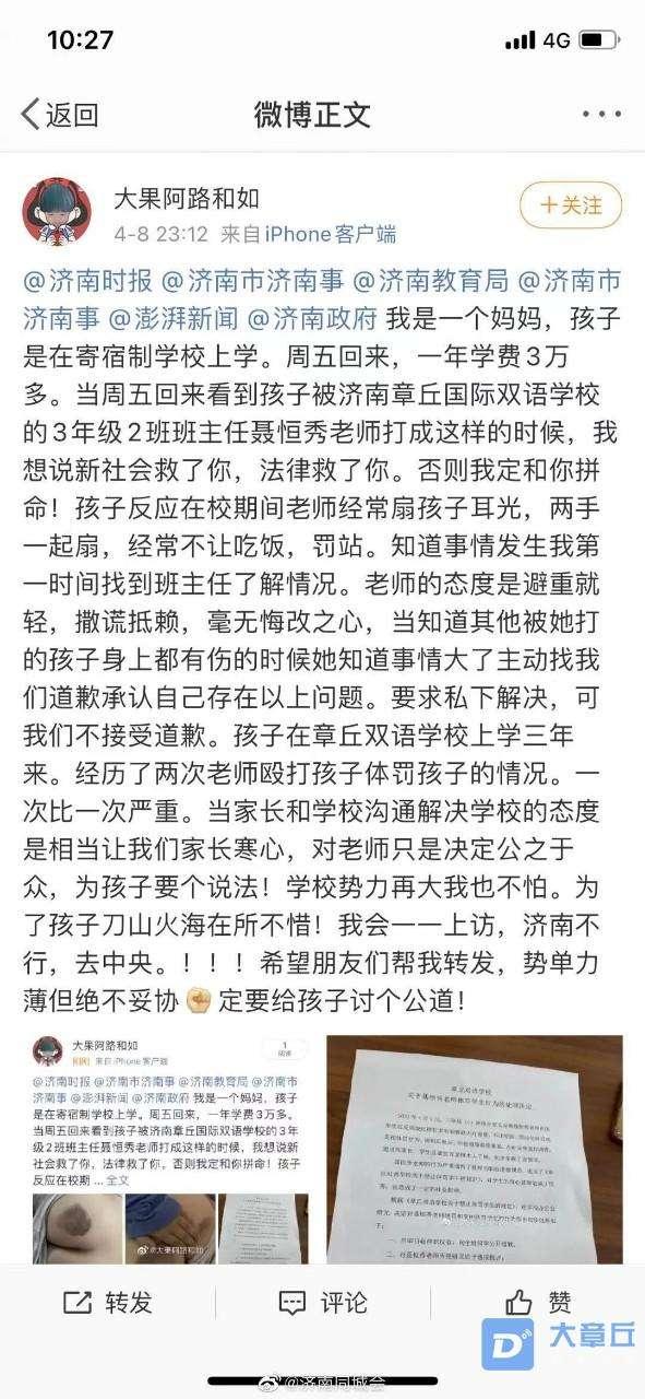 """济南章丘教体局通报""""教师体罚学生事件"""":解除与该教师劳动合同"""