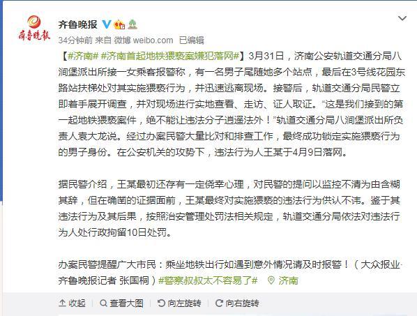 女乘客报警称一名男子尾随多个站点并对其实施猥亵,济南首起地铁猥亵案嫌犯落网