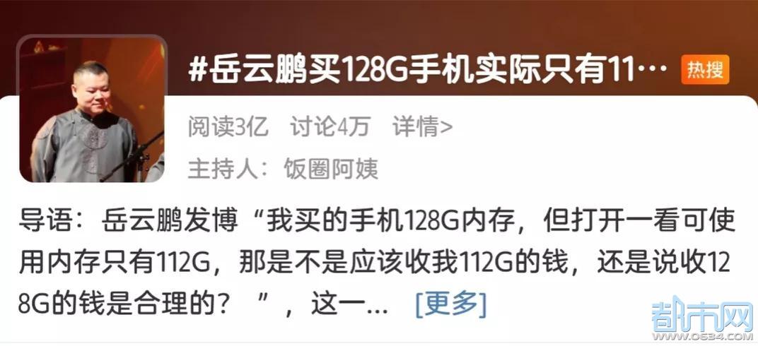 岳云鹏一条微博引发全民热议,原因竟是我们都困惑的问题...