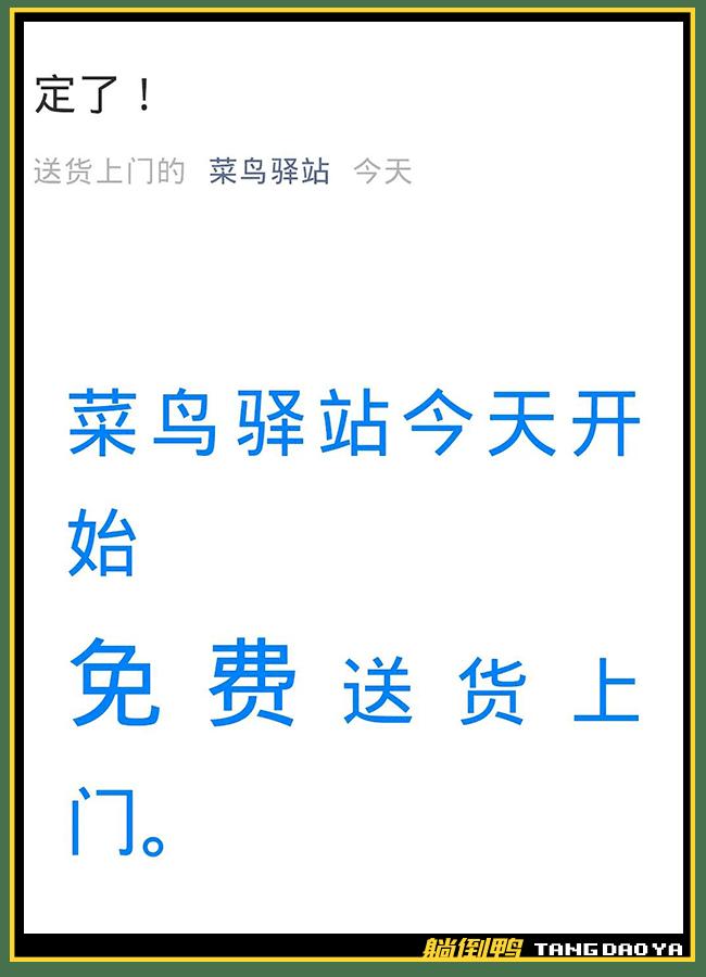 """刚刚,菜鸟驿站宣布""""免费送货上门""""!(附操作教程)"""