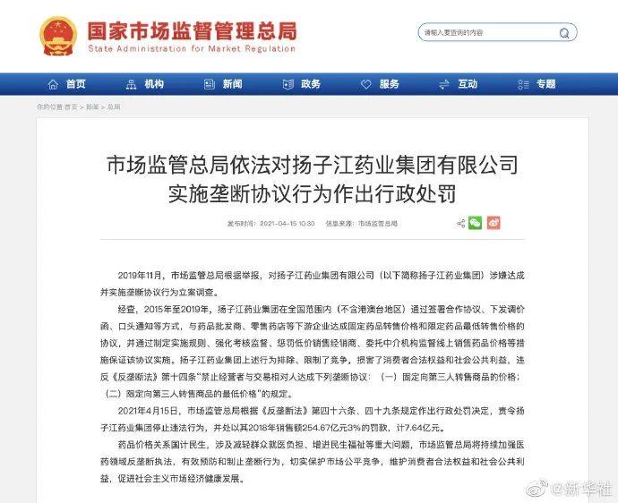 被罚7.64亿元!市场监管总局依法对扬子江药业集团有限公司实施垄断协议行为作出行政处罚!