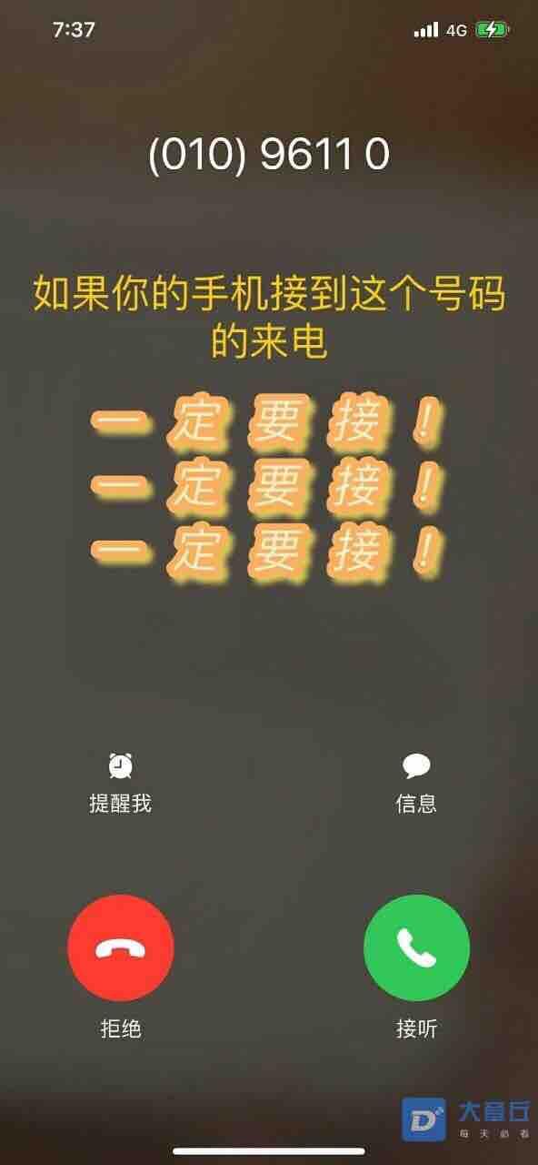 @全体章丘人,有急事!见到这个电话一定要接!