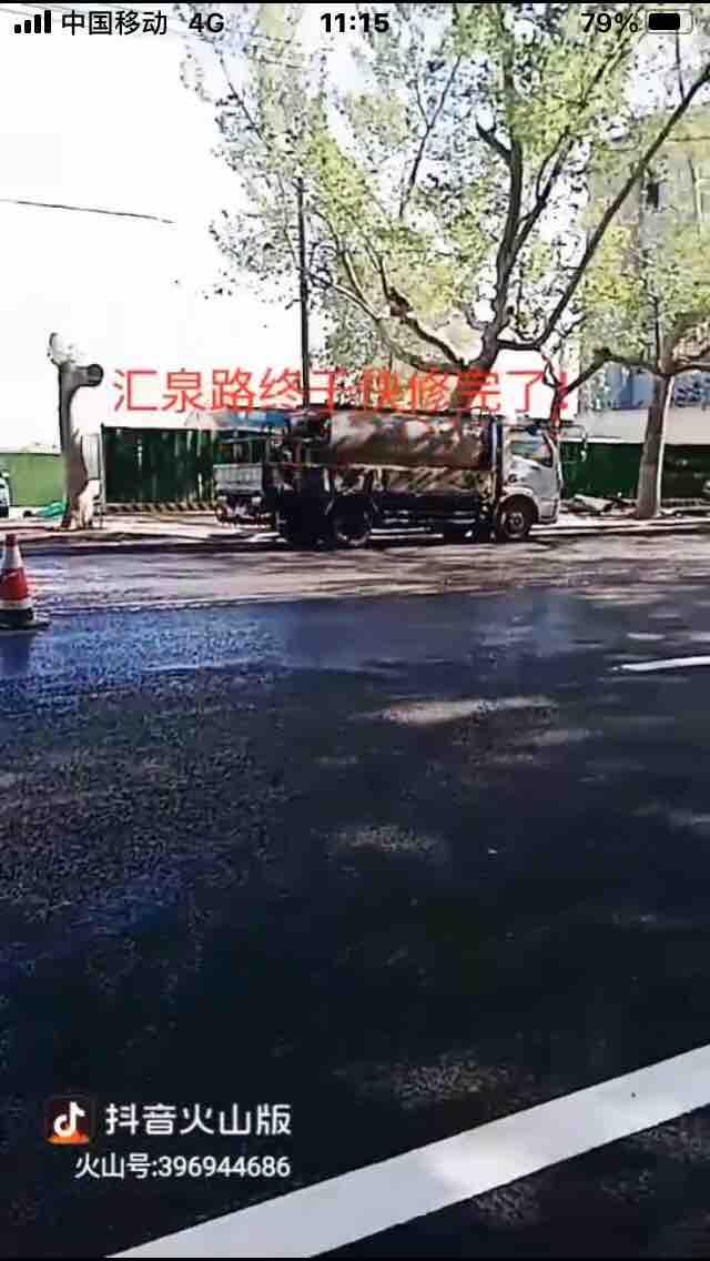 汇泉路快修完了
