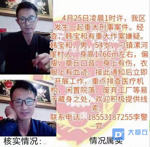 转发扩散!章丘刁镇54岁韩某某涉嫌重大刑事案件,请广大市民积极提供线索!