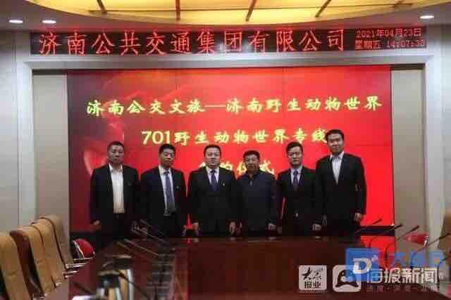 4月23日下午,济南公共交通集团文化旅游有限公司与
