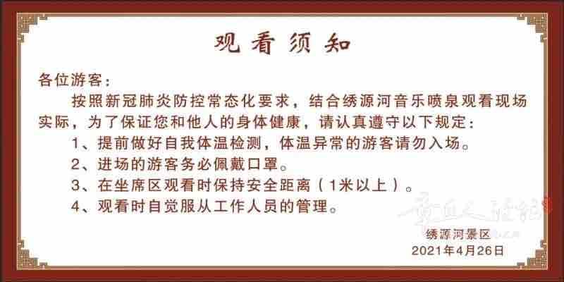 2021年绣源河音乐喷泉播放时间公布