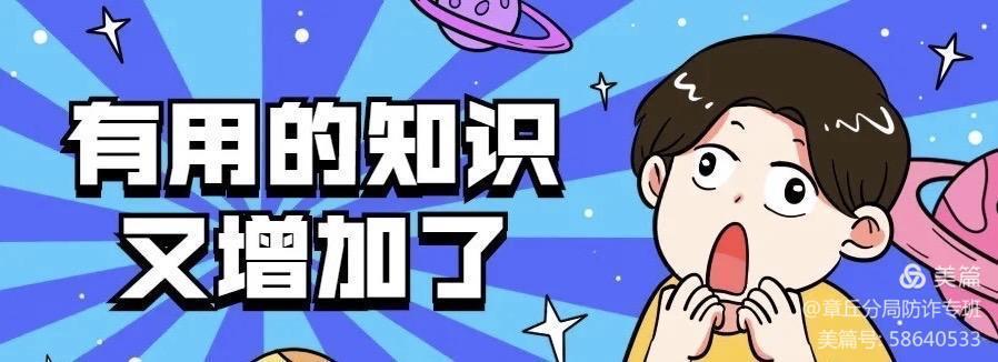 【章丘反诈预警】诈骗手法千千万,冒充客服占一半!